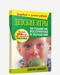 Книга Дитячі ігри на розвиток сприйняття і відчуттів. Автор - Джекі Сілберг (Попурі)