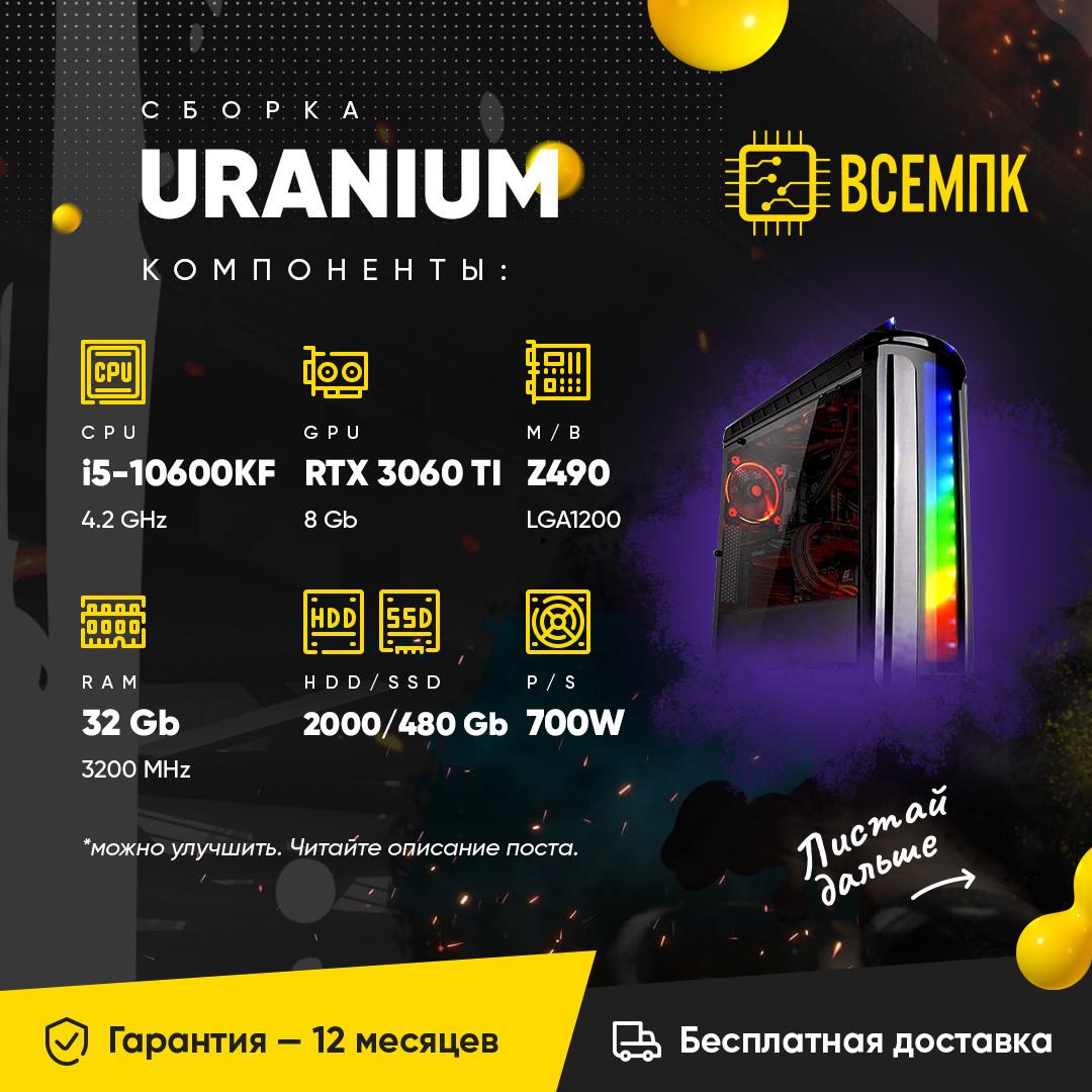 URANIUM (i5 10600KF / RTX 3060 TI 8GB / 32GB DDR4 / HDD 2000GB / SSD 480GB)