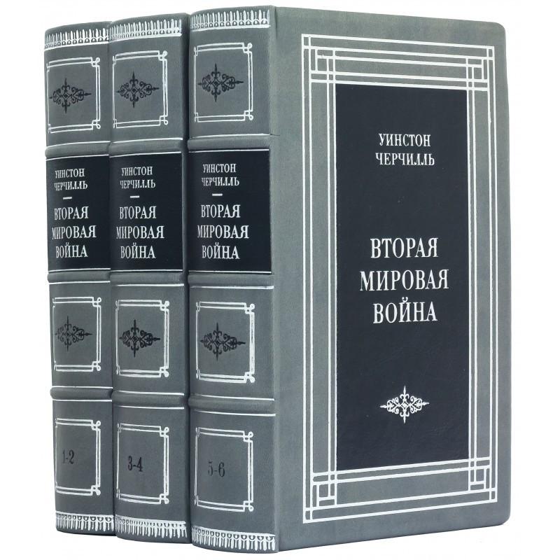 """Видання в трьох книгах в шкіряній палітурці """"Друга світова війна"""". Уїнстон Черчілль"""