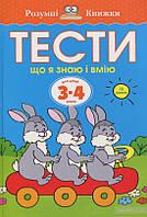Розумні книжки.Тести. Третій рівень. Що я знаю і вмію. Для дітей 3-4 років