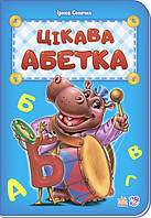 Цікава абетка Солнышко Ирина РАНОК Детская литература