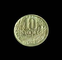 10 копеек 1952 года  СССР пробная,   №391 копия