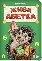 Жива абетка Курмашев Рінат Ферітовіч РАНОК Дитяча література