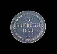 3 копейки 1851 года  В.М.,  медь №395 копия