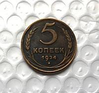 5 копеек  1924 года  СССР гурт рифленый, копия медной монеты №397 копия