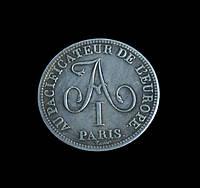 5 франков рубль 1814 года  в честь им.Александра 1 после входа в Париж союзных войск,копия в серебре №398 копи