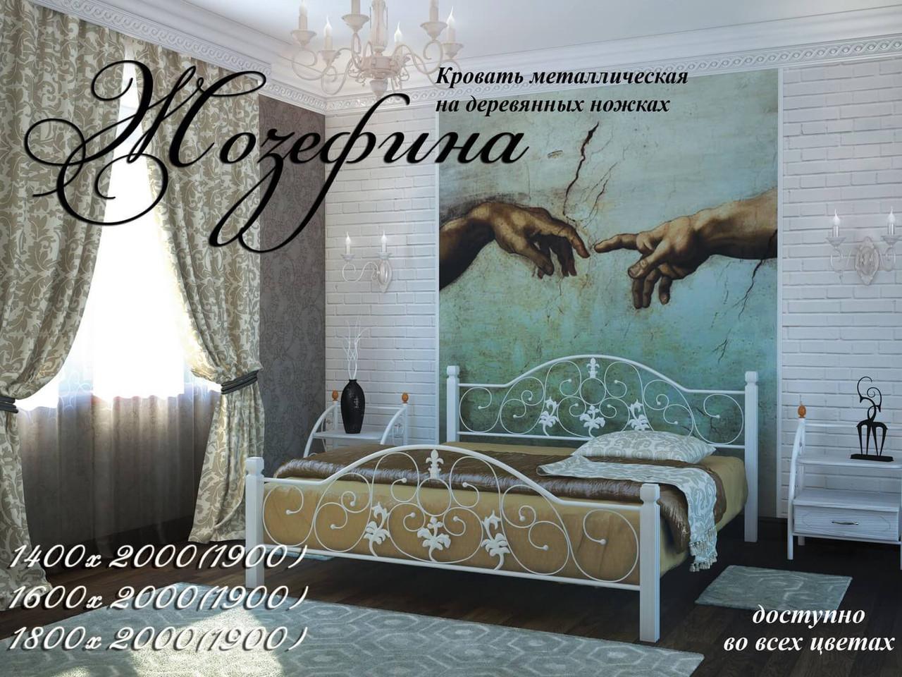 Ліжко металеве Жозефіна на дерев'яних ніжках Метал-Дизайн / Metall Design
