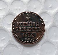 1/2 копейки серебром 1839 года  СМ, Николай 1, медь №400 копия