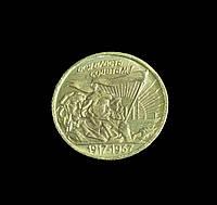 20 копеек 1967 года Вся власть советам, 50 лет Великого Октября,редкая пробная,копия латунь №403 копия