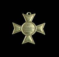Медаль 1810 года За отличную храбрость, При взятии Базарджика 22 мая 1810 г., латунная копия №404 копия