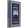 """Книга в кожаном переплете """"Илон Маск. Tesla, SpaceX и дорога в будущее"""", фото 2"""
