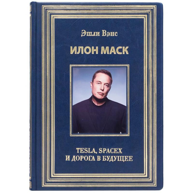 """Книга в шкіряній палітурці """"Ілон Маск. Tesla, SpaceX і дорога в майбутнє"""""""