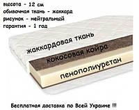 """Матрас """" Польский кокос """""""