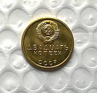 20 копеек СССР 1967 №409 копия