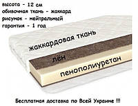 "Матрас "" Польский лён """