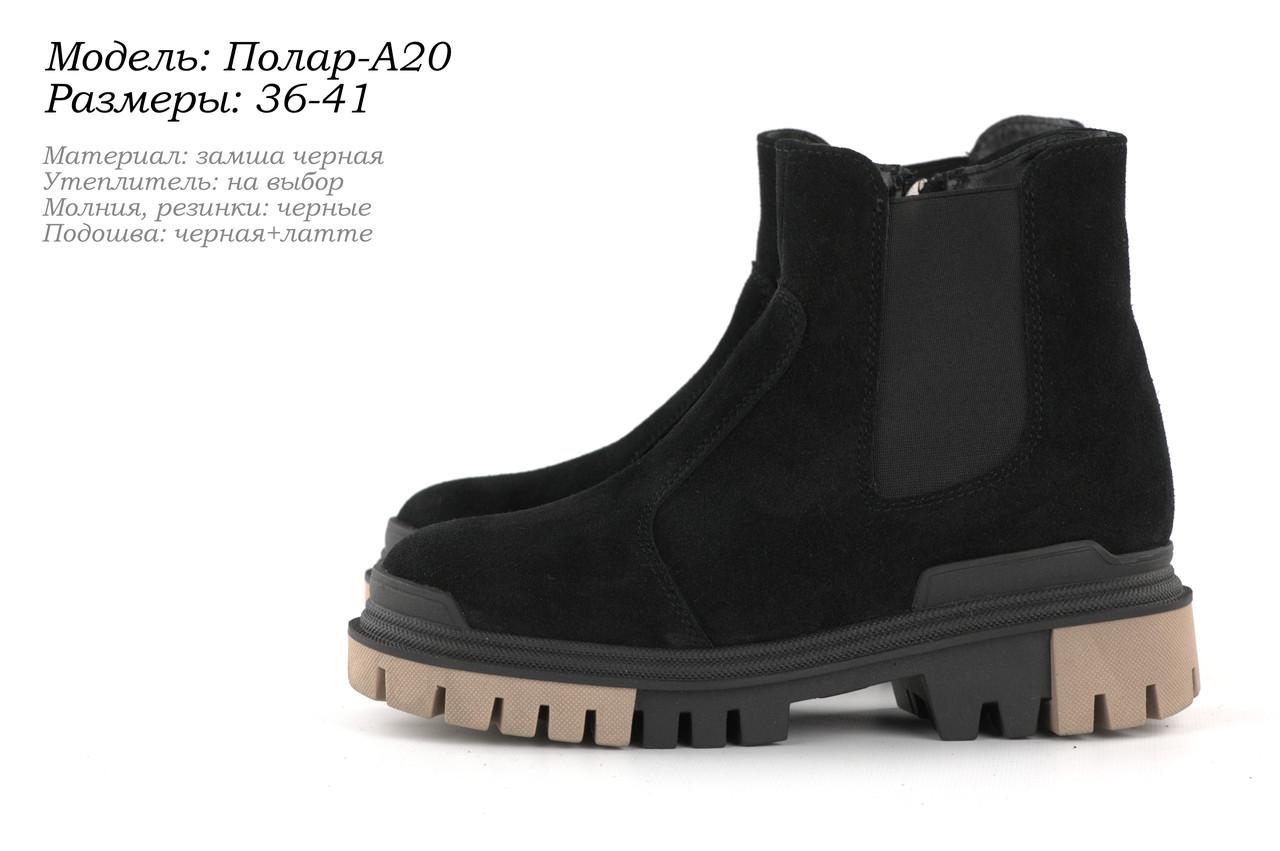 Замшеві черевики осінь-зима