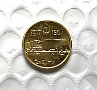 15 копеек СССР 1967 №410 копия