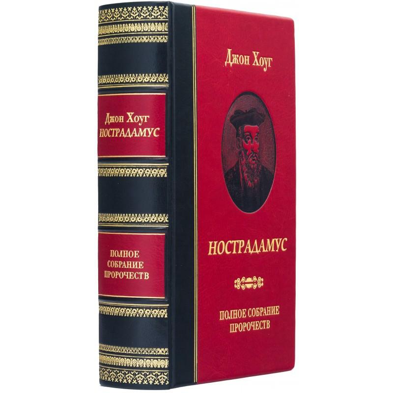"""Книга в шкіряній палітурці """"Нострадамус. Повне зібрання пророцтв"""" Ждон Хоуг"""
