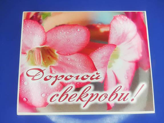Шоколадный набор «Дорогой Свекрови», фото 2