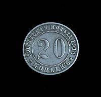 20 копеек 1911 года №415 копия