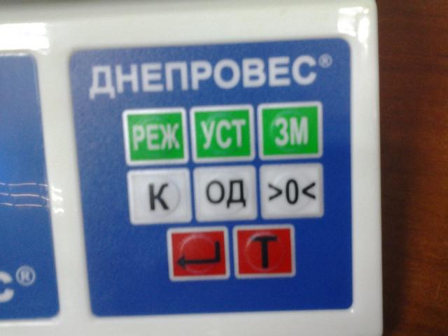 весы для фасовки Днепровес Ф998