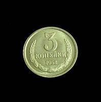 3 копейки  СССР 1958 года №416 копия