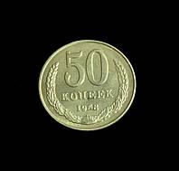 50 копеек СССР 1958 года  №417 копия