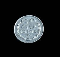 20 копеек 1958 СССР №420 копия