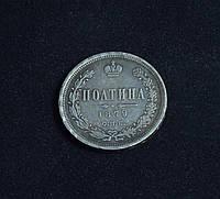 Полтина 1879 года СПБ НФ №425 копия