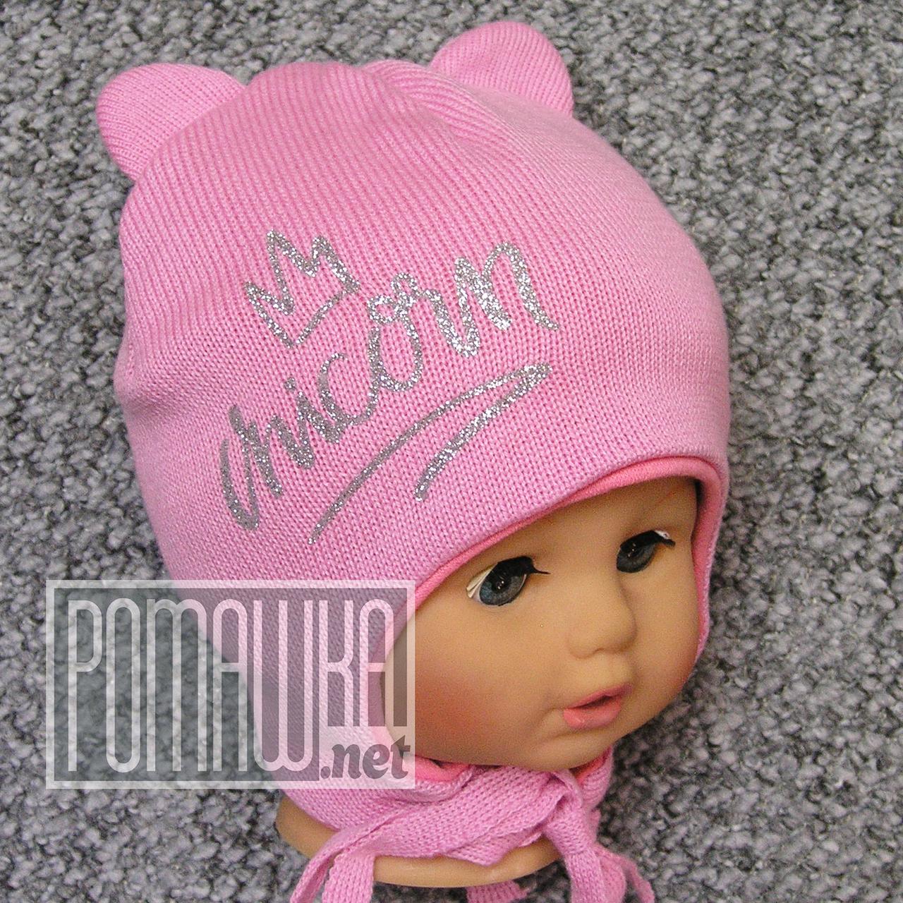 Вязаная с подкладкой р 48-50 13-24 мес осень весна детская шапочка для девочки на завязках 4947 Розовый 48