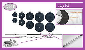 Наборная штанга для дома 123 кг, Штанга W-образная наборы, Штанги грифы диски металлические