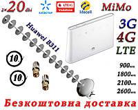 Полный комплект Huawei B311 + 3G/4G/LTE антенной MiMo Стрела 1700-2170 МГц (Пушка) с усилением 20 дБ