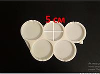 2D Форма силиконовая кружочки кольца 5 см молд для изомальта леденцов