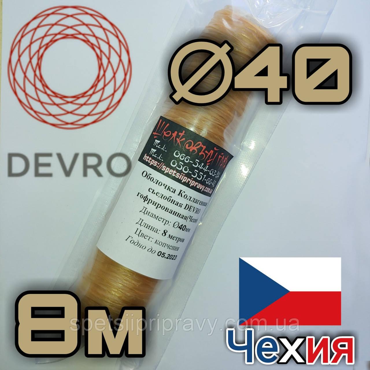 Кольцевая съедобная коллагеновая оболочка ∅40мм DEVRO RONDO - RQ , длина  8м. Чехия