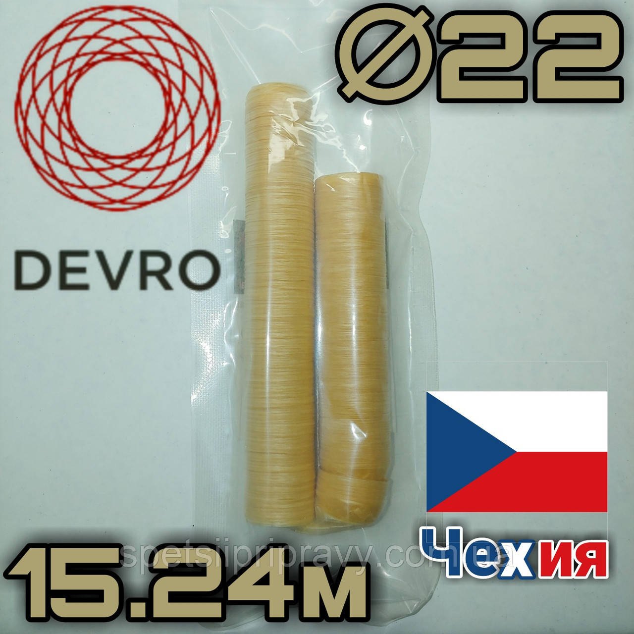 Колагенова оболонка їстівна ∅22мм DEVRO FINE-TC ULTRA, довжина 15.24 м. Чехія