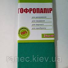 Бумага гофрированная зелёная 110% 50*200 см. 701543 1 Вересня