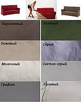 Универсальный чехол на диван без оборки Турция Разные цвета, фото 1