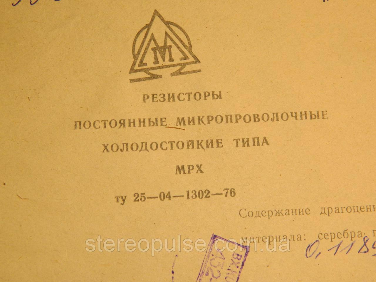 Резистор  МРХ - 0.25вт  320кОм  0.05%