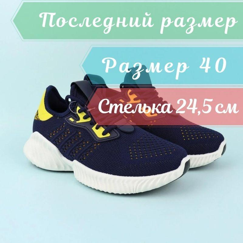 Кросівки сині підліткові для хлопчика тм Violeta розмір 40