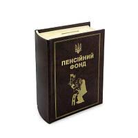 Книга скарбничка (18х14х6)