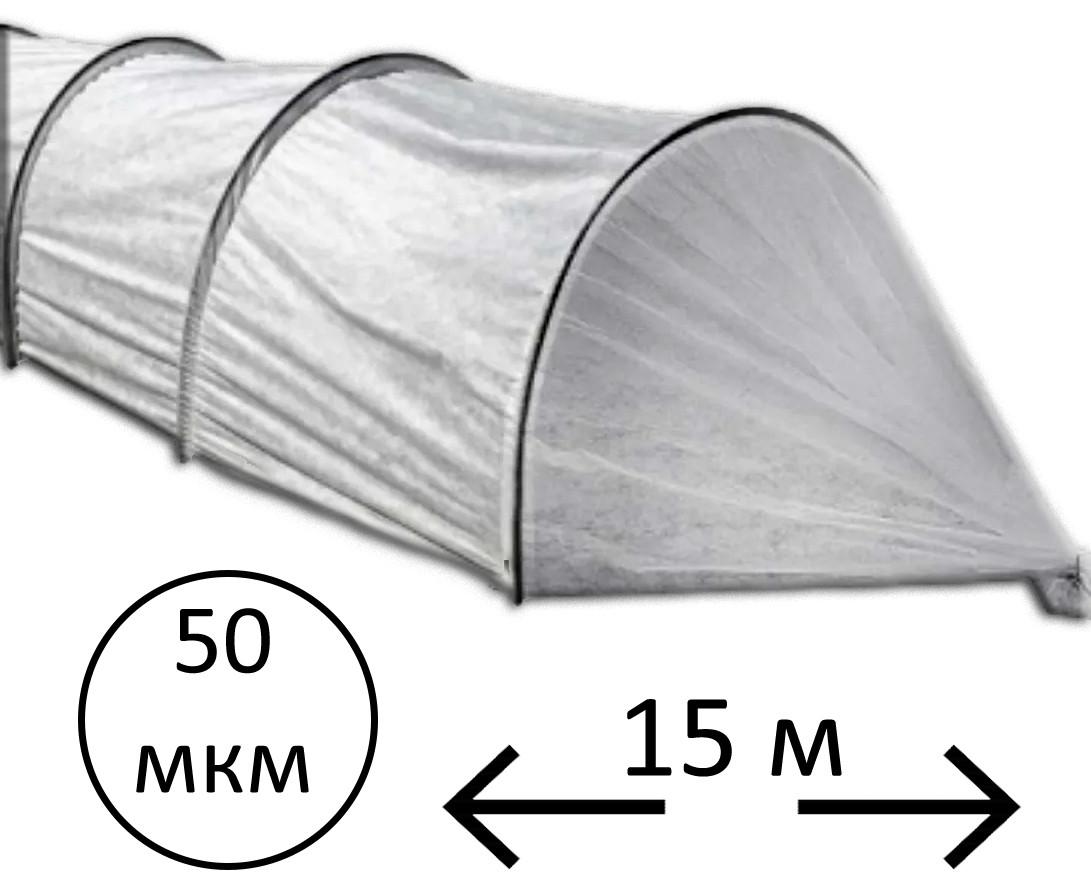 Парник Агро-Лидер из агроволокна плотностью 50 мкм, длина 15 метров