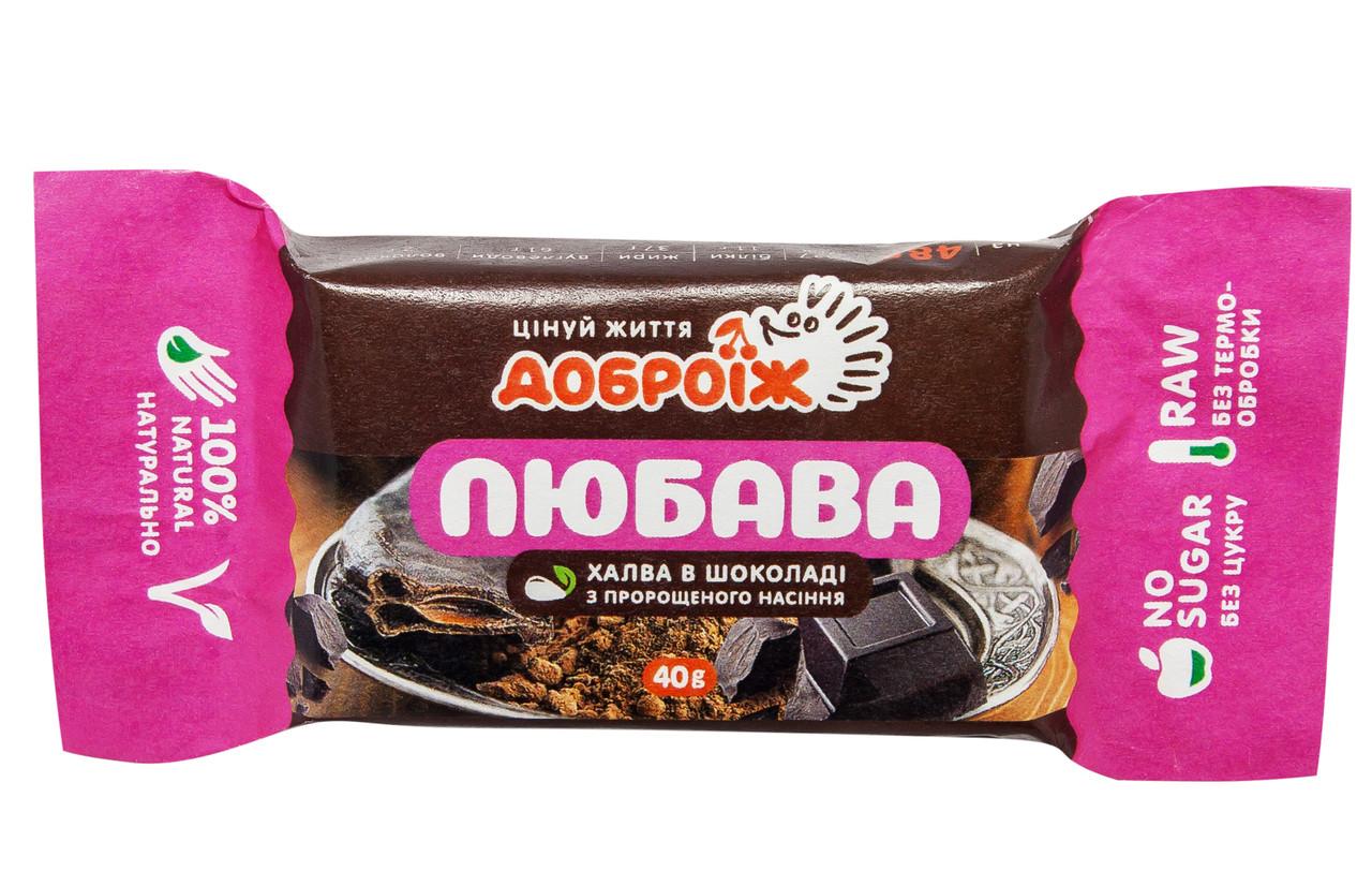 Жива халва «Любава в шоколаді» , 40 г ТМ Доброїж