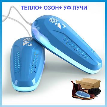 Сушилка для обуви ликвидирует ГРИБОК и ЗАПАХ ДЕЗИНФЕКЦИЯИ СТЕРИЛИЗАЦИЯUltraTOP 3-в-1: ТЕПЛО + ОЗОН + УФ Лучи