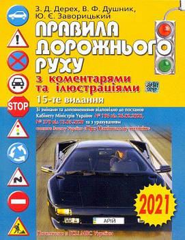 Правила дорожнього руху 2021 з коментарями та ілюстраціями