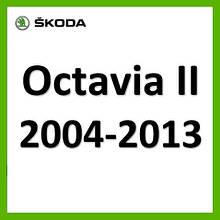 Skoda Octavia II A5 2004-2013