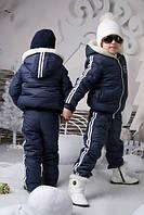 """Зимний детский костюм на меху """"Армани""""  № 988 е.в"""