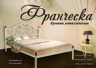 Кровать Франческа из металла.