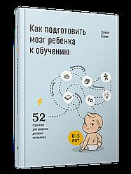 Книга Як підготувати мозок дитини до навчання. Автор - Джилл Стемм (Попурі)