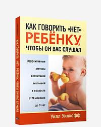 """Книга Як говорити """"ні"""" дитині, щоб він вас слухав. Автор - Уїлл Уилкофф (Попурі)"""
