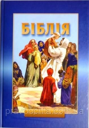 Біблія в переказі для дітей, ілюстрована
